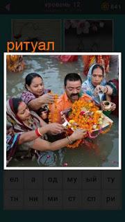 на воде мужчина с женщинами совершают ритуал 667 слов 12 уровень