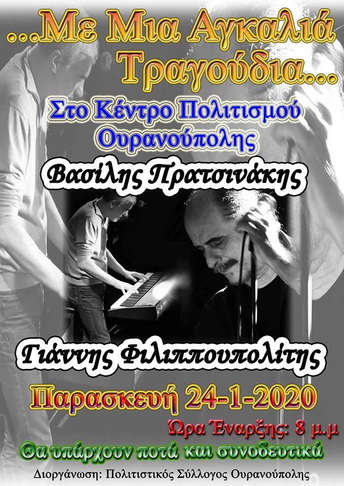 ...Με Μια Αγκαλιά Τραγούδια... στο  Κέντρο Πολιτισμού Ουρανούπολης