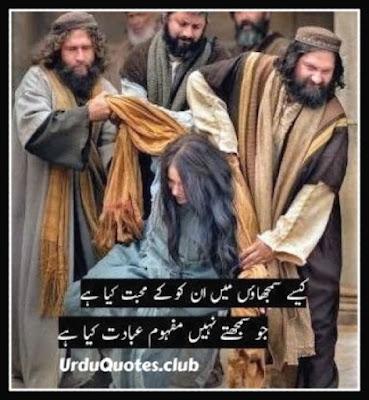 mohabat ibadat poetry urdu