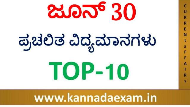 30 JUNE  CURRENT AFFAIRS BY SBK KANNADA