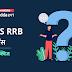 IBPS RRB PO मेंस क्वांट क्विज : 18th September - Data Interpretation
