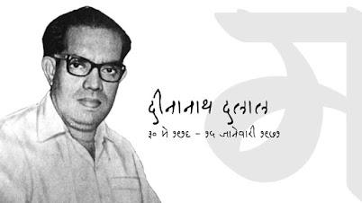 दीनानाथ दलाल | Dinanath Dalal