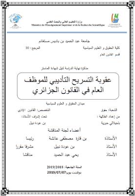 مذكرة ماستر: عقوبة التسريح التأديبي للموظف العام في القانون الجزائري PDF