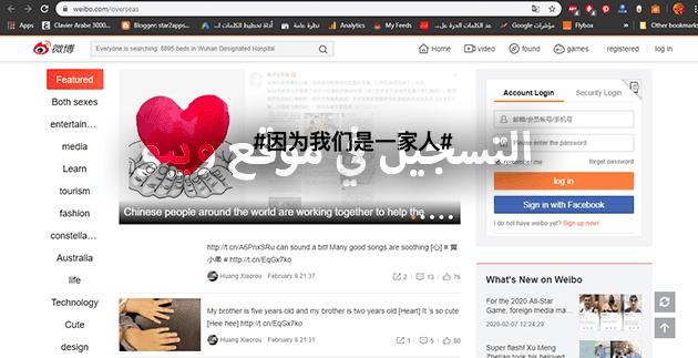 طريقة و كيفية التسجيل في موقع ويبو للعرب