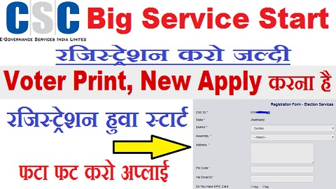 csc voter card print service registration