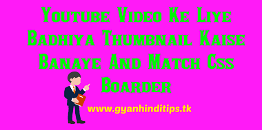 Youtube Video Ke Liye Hd Quality Me Thumbnail Boarder Css Kaise Banate Hai