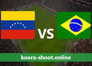 موعد مباراة البرازيل وفنزويلا اليوم بتاريخ 14/06/2021 كوبا أمريكا 2021