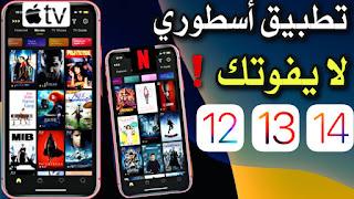 12| سلسلة حمّل تطبيقات الأيفون المفيدة من ابل ستور قبل ما تحذف! بدون اميل تحميل برامج الايفون iOS 13 14 12