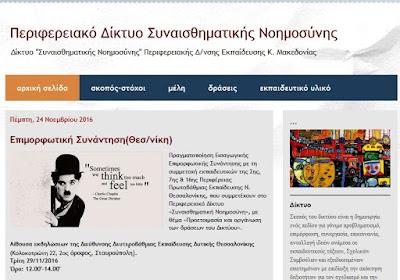 http://diktyo-sn-kmakedonias.blogspot.gr/
