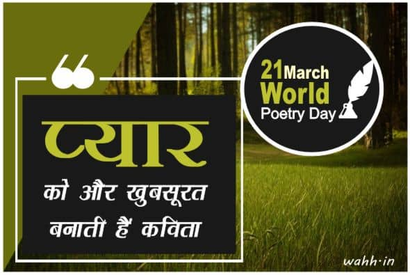 World Poetry Day Wishes  In Hindi