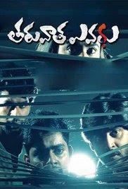 Tharuvatha Evaru 2018 Telugu HD Quality Full Movie Watch Online Free