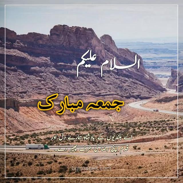 jumma mubarak wishes in urdu