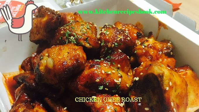 Chicken Ghee Roast Recipe | Homemade Ghee Chicken Roast Recipe |