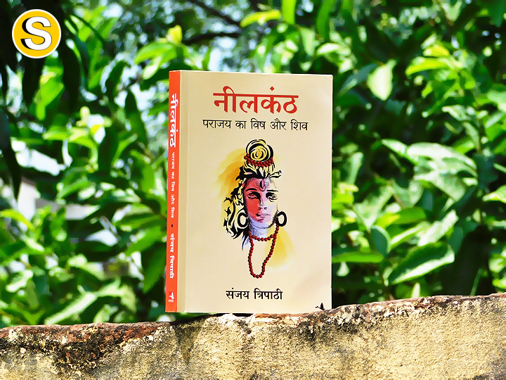 shiva-book-in-hindi
