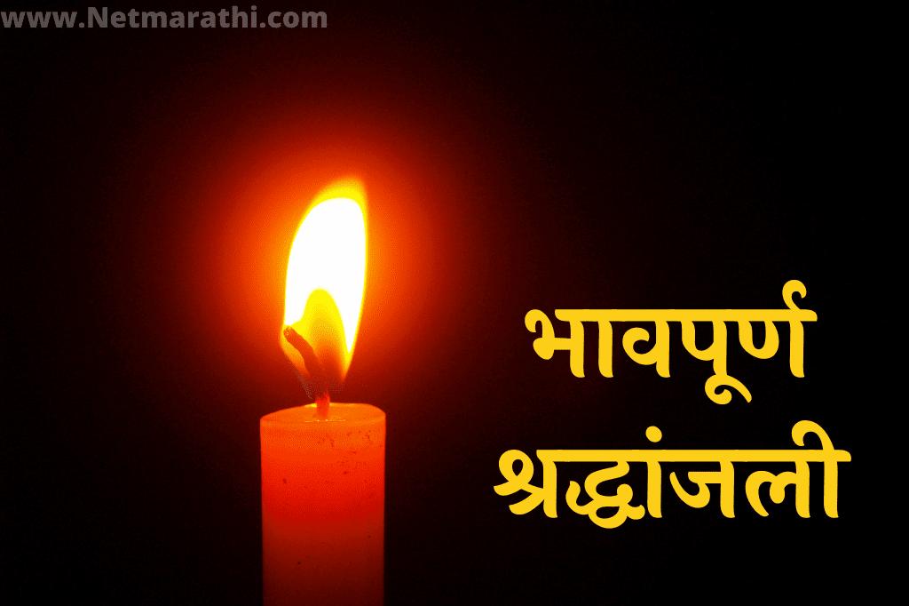 Shradhanjali-Messages-in-Marathi