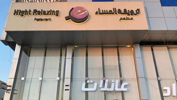 ترويقة المساء الرياض | المنيو الجديد ورقم الهاتف