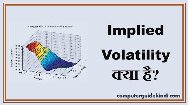 Implied Volatility (IV) क्या है?