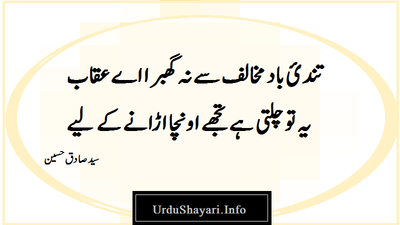 Tundiye baad e Mukhalif se Saadiq hussain 2 Line Shayari - Best Motivational Poetتندیٔ باد مخالف سے نہ گھبرا اے عقاب ry .