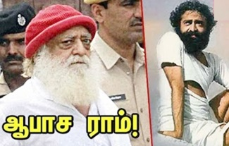 Asaram Bapu Case Judgement | Godman sentenced to life imprisonment