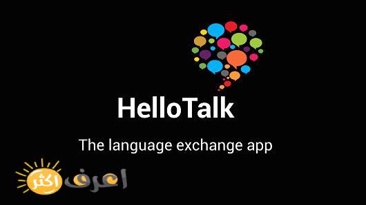 تعلم وتحدث بجميع لغات العالم بأسرع وقت من خلال برنامج Hellotalk