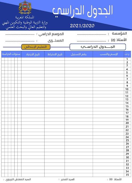 جدول الدراسة 2020-2021