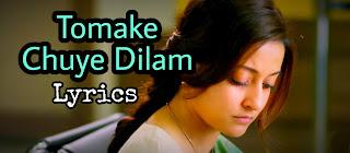 Shreya Ghoshal Tomake Chuye Dilam Lyrics ( তোমাকে ছুঁয়ে দিলাম ) Arijit Singh | Bastushaap
