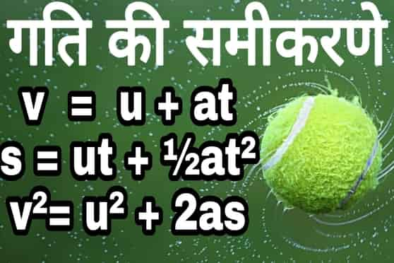 Equation of motion - गति की समीकरण | Kinematic equation for uniformly accelerated motion