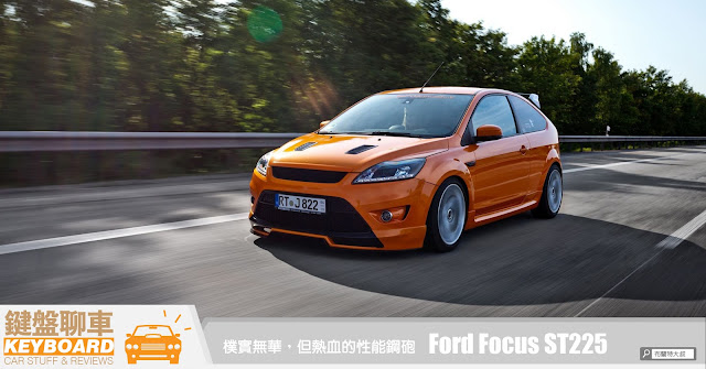 Ford Focus ST225 car stuff and review 鍵盤車訊