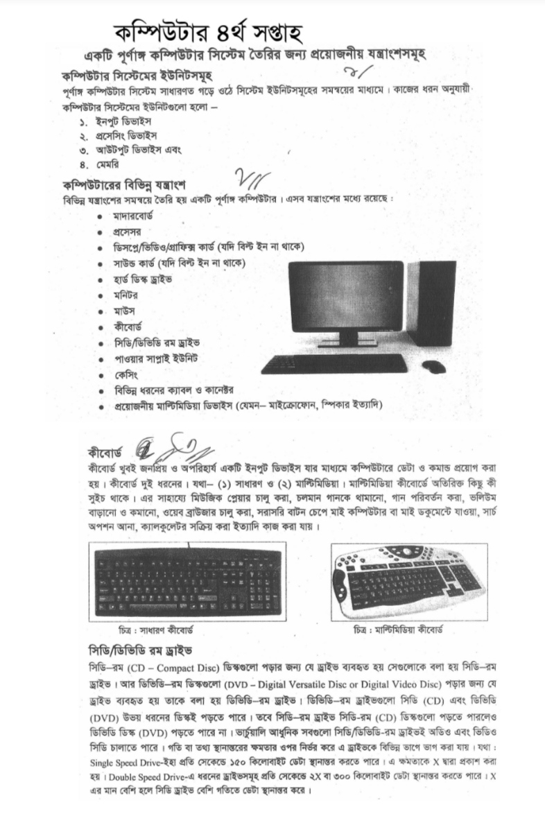 SSC / Dakhil (Vocational) 4th Week Computer and Information Technology-2 Assignment Answer (2nd Paper) 2021