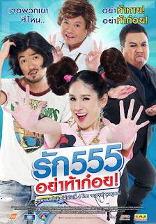 Love 555 รัก 555 อย่าท้าก๋อย (2012)