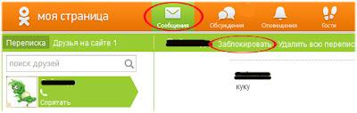 Блокировка пользователя ОК из окна сообщений