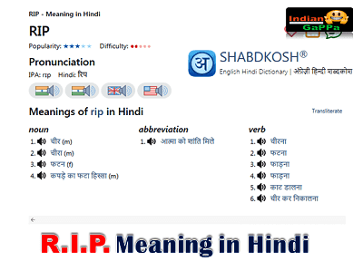 rip-full-form-meaning-in-hindi