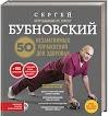 Сергей Бубновский - 50 незаменимых упражнений для здоровья (+DVD)