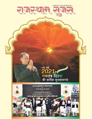 Download Rajasthan Sujas January 2021 in hindi pdf | rasnotes.com