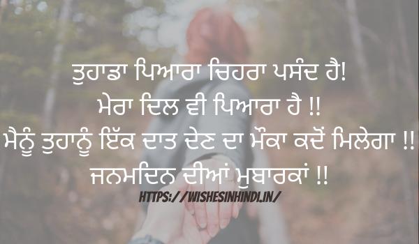 Happy Birthday Wishes In Punjabi For Boyfriend