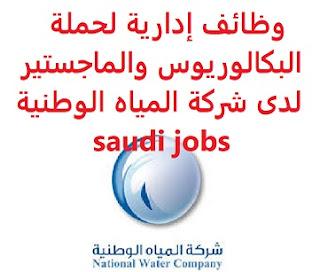 وظائف إدارية لحملة البكالوريوس والماجستير لدى شركة المياه الوطنية saudi jobs أعلنت شركة المياه الوطنية (NWC), عن توفر وظائف إدارية لحملة البكالوريوس والماجستير, للعمل لديها في الرياض وذلك للوظائف التالية: 1- مدير عام الخدمات الفنية (Technical Services General Manager) المؤهل العلمي: ماجستير في أي من التخصصات الهندسية أو الإدارية الخبرة: 12 سنة على الأقل من العمل في إدارة المشاريع الهندسية, والخدمات الفنية, أو في مجال مشابه. أن يجيد اللغة الإنجليزية كتابة ومحادثة أن يجيد مهارات الحاسب الآلي والأوفيس وإكسل أن يكون المتقدم للوظيفة سعودي الجنسية للتقدم إلى الوظيفة اضغط على الرابط هنا 2- محلل أداء الشركة (Corporate Performance Specialist) المؤهل العلمي: بكالوريوس هندسة، مالية، إدارة أعمال، نظم معلومات إدارية الخبرة: سنتان على الأقل من العمل في مجال مشابه. أن يجيد اللغة الإنجليزية كتابة ومحادثة أن يجيد مهارات الحاسب الآلي والأوفيس وإكسل أن يكون المتقدم للوظيفة سعودي الجنسية للتقدم إلى الوظيفة اضغط على الرابط هنا 3- أخصائي أول تخطيط الأعمال (Business Planning Senior Specialist) المؤهل العلمي: ماجستير في إدارة الأعمال, مع شهادة مهنية (CFA أو CMA), إضافة إلى (BSP) و (PMP) الخبرة: خمس سنوات على الأقل من العمل في المجال أن يجيد اللغة الإنجليزية كتابة ومحادثة أن يجيد مهارات الحاسب الآلي والأوفيس وإكسل أن يكون المتقدم للوظيفة سعودي الجنسية للتقدم إلى الوظيفة اضغط على الرابط هنا أنشئ سيرتك الذاتية    أعلن عن وظيفة جديدة من هنا لمشاهدة المزيد من الوظائف قم بالعودة إلى الصفحة الرئيسية قم أيضاً بالاطّلاع على المزيد من الوظائف مهندسين وتقنيين محاسبة وإدارة أعمال وتسويق التعليم والبرامج التعليمية كافة التخصصات الطبية محامون وقضاة ومستشارون قانونيون مبرمجو كمبيوتر وجرافيك ورسامون موظفين وإداريين فنيي حرف وعمال