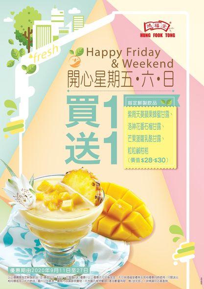 鴻福堂: 星期五、六及日 滋味潤喉飲品買1送1 至9月27日