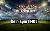 مشاهدة قناة بين سبورت 5 bein sports hd live بي ان سبورت 5 بث مباشر