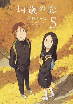 14 Sai No Koi Manga