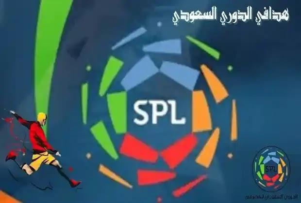 الدوري السعودي,ترتيب هدافي الدوري السعودي اليوم,ترتيب هدافي الدوري السعودي 2021/2020,ترتيب الدوري السعودي,السعودية,ترتيب هدافين الدوري السعودي,ترتيب هدافي الدوري السعودي,هدافي الدوري السعودي