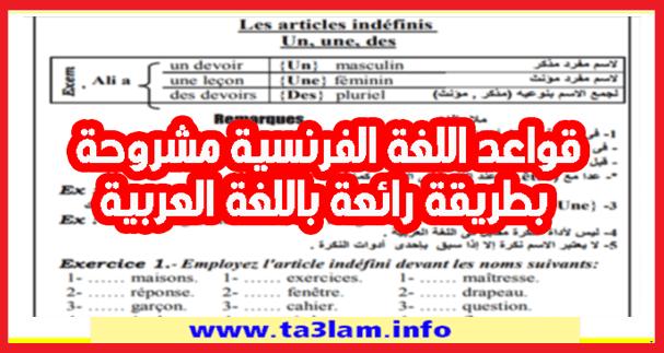 قواعد اللغة الفرنسية مشروحة بطريقة رائعة باللغة العربية PDF