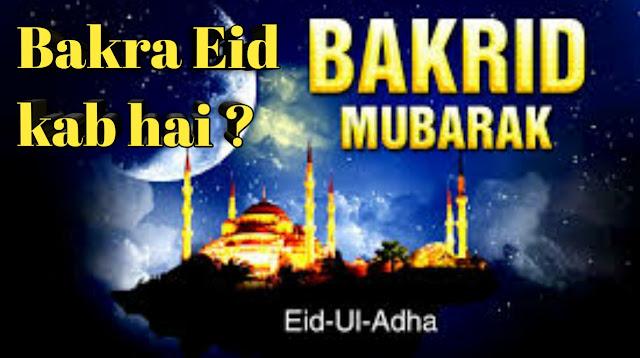 Bakra Eid kab hai 2019 !! बकरीद ईद कब है ?