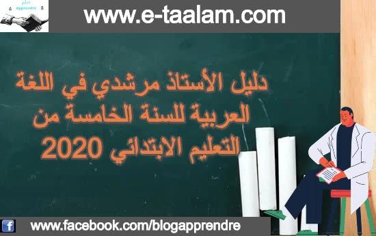 دليل الأستاذ مرشدي في اللغة العربية للسنة الخامسة من التعليم الابتدائي 2020