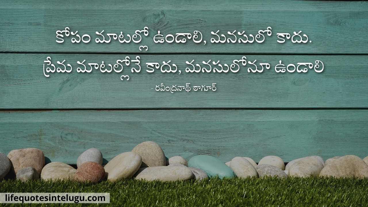 Kopam Quotes In Telugu, కోపం Quotes Images Telugu