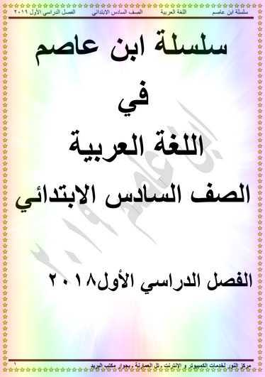 مذكرة اللغة العربية للصف السادس الابتدائي ترم أول 2019 للأستاذ حسن ابن عاصم