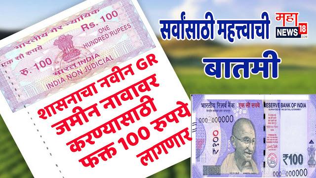 शेतजमीन नावावर करून घेण्यासाठी फक्त 100 रुपये लागतील    land for sale