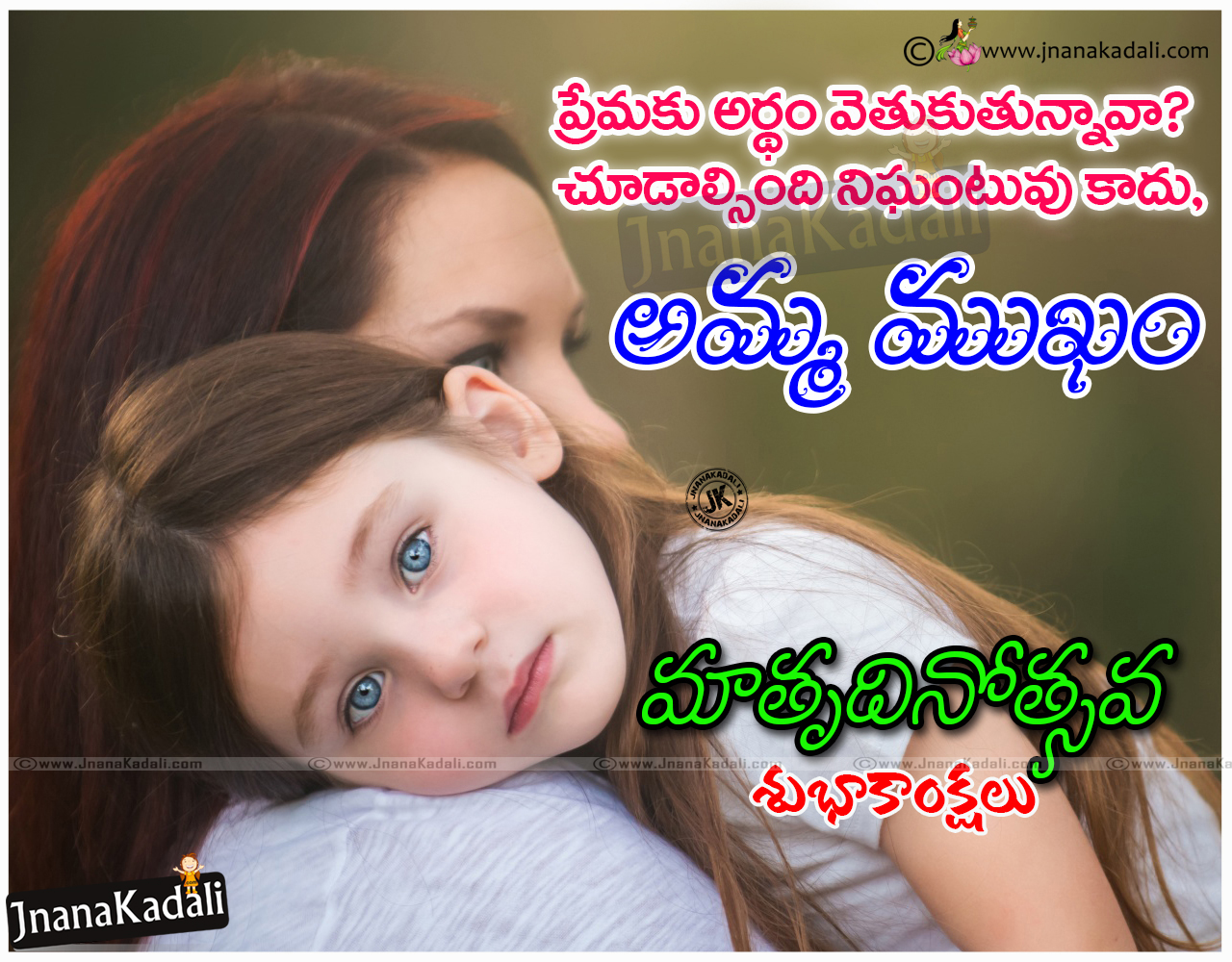 Here is a Telugu Popular Heart Touching Mother Quotes with Mother Raghuvaran Btech Telugu