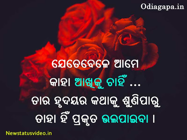Odia Lover Status Photo Shayari