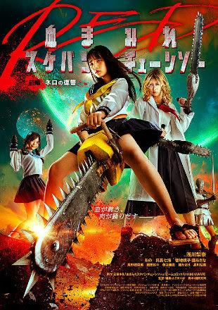 Bloody Chainsaw Girl Returns: Revenge of Nero 2019 Full Movie Download
