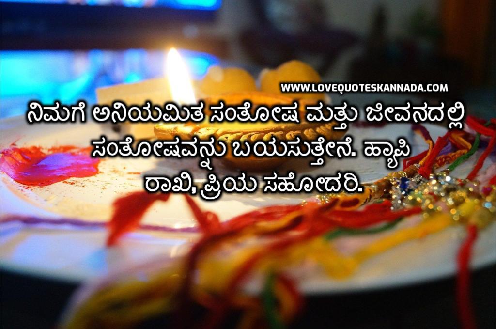 Raksha Bandhan Quotes | Happy Raksha Bandhan wishes in ...